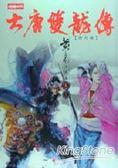 大唐雙龍傳修訂版(卷十六)