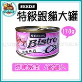 寵物FUN城市│Bistro Cat 特級銀貓大罐《鮮嫩雞肉170g》單罐賣場/凍罐/貓罐
