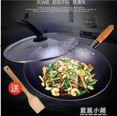 家用炒鍋不黏鍋無油煙燃氣灶電磁爐通用平底炒菜鍋具不沾鐵鍋炒勺QM 藍嵐