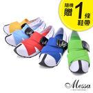 【Messa米莎專櫃女鞋】繽紛馬卡龍百變...