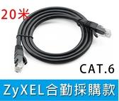 新竹【超人3C】 CAT.6 網路線 20米 機器製 20M CAT6 穩定度佳 MOD #0000832