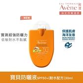 雅漾寶貝防曬液SPF50+(耐水配方)30ml