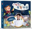 小嘻瓜的魔髮樂園:王宏哲給孩子的第一本感...