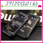 三星 Galaxy 2016版 J7(6) J5(6) 迷彩系列手機殼 軍事迷彩風保護套 二合一手機套 防摔保護殼 背蓋