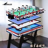 台球桌 拓樸運動多功能兒童台球桌5合1折疊足球機雙人互動親子游戲玩具桌 DF 雙十一