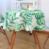 防水桌布布藝圓桌布茶幾布餐桌台布防燙防油免洗長方形圓形小桌墊 超值價