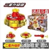 超變戰陀二星超變陀螺正版玩具超變合體三星升級版戰陀王超變站陀 NMS名購居家