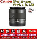 《映像數位》 Canon EF-M 11-22mm f/4-5.6 IS STM 超廣角防手震變焦鏡【平輸現貨】【搭贈保護鏡】---