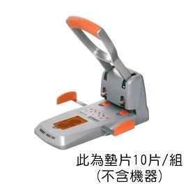 Rapid HDC-150 專用 墊片 10片入 /組