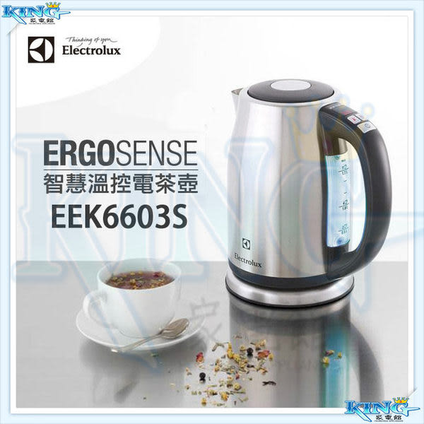 【本月主打 限量特價】伊萊克斯 EEK6603S / EEK-6603S Electrolux 1.7L 智慧溫控快煮壼 電茶壺