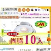【舞光LED】LED-5W / 7cm。浩克崁燈 附變壓器 白款 可選4000K 團購價 #7DOHU5【燈峰照極my買燈】
