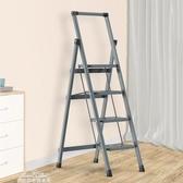 折疊梯家用梯子折疊梯人字梯室內樓梯爬梯加厚四步五步扶梯多 伸縮梯YXS 夢娜麗莎