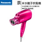 Panasonic國際牌 EH-NA46奈米水離子吹風機