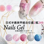 【2瓶$249】絕美日式半透明美甲組合 NailsMall美甲美睫批發》