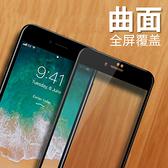 iPhone 7 Plus 鋼化膜 5D曲面全屏覆蓋 手機保護膜 硬邊 弧邊曲屏 滿版螢幕保護貼 玻璃貼 iPhone7 7P