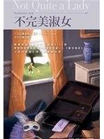 二手書博民逛書店 《女 Not Quite a Lady﹝限﹞》 R2Y ISBN:9861653562│羅莉塔.雀斯