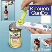 廚房小工具 七合一開瓶器創意開瓶器 多功能開罐器  依夏嚴選