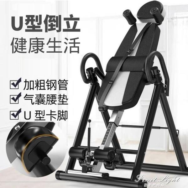 倒立機倒吊凳輔助器倒掛器腰椎緩解瑜伽健身器材家用拉伸器伸展架 果果輕時尚