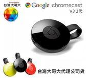 免運費【聯強代理公司貨】Google Chromecast V3 電視棒2代,HDMI 媒體串流播放器,適用安卓