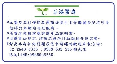 富凱源機械式輪椅(未滅菌) ( 鋁製輕型輪椅 -FKCC1)