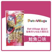 【力奇】PV 貓專用化毛配方慕斯泥/肉泥-鮭魚 可超取 (D912H02)
