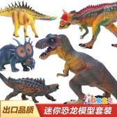 活石仿真恐龍模型新品霸王龍套裝侏羅紀3-14歲男孩玩具擺件盒裝