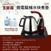 【大家源】微電腦補水快煮壺1公升 TCY-2791