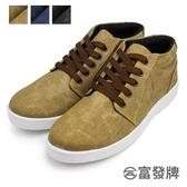 【富發牌】樸素暈染斜紋布休閒鞋-黑/藍/卡其  2CV08