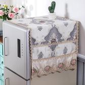 歐式冰箱蓋布防塵罩冰箱巾對雙單開門冰箱罩洗衣機套萬能多用蓋巾青木鋪子