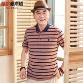 【雙十二】秒殺男士絲光棉短袖中老年夏季翻領T恤爸爸裝大碼保羅衫薄款夏裝POLOgogo購