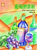 (二手書)葡萄酒賞析