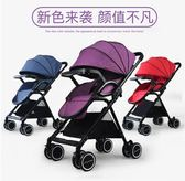 嬰兒推車輕便高景觀單手一鍵收車易折疊可坐可躺bb手推傘車  凱斯盾數位3C