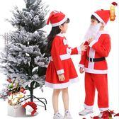 圣誕節兒童服裝圣誕老人服裝男童女童幼兒圣誕服衣服表演裝扮套裝(交換禮物)