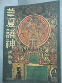 【書寶二手書T4/宗教_IHE】華夏諸神.佛教卷_馬書田, 林月琇