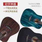 吉他卡摩邇民謠吉他初學者41寸女生入門自學男網紅學生用38寸旅行樂器 時尚新品