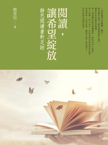 閱讀,讓希望綻放:靜思閱讀書軒足跡【城邦讀書花園】