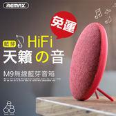 REMAX RB-M9 藍芽喇叭 攜帶式 手機無線 音箱 擴音器 桌面喇叭 雙立體聲道 音質佳 麻布特色 天籟之音