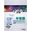 半導體製程技術導論(3版)