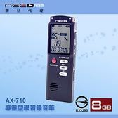 【NEED尼德】專業型學習錄音筆 (AX-710)