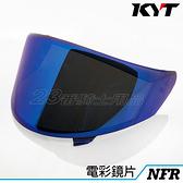 NF-R KYT NFR 專用 配件 鏡片 電鍍彩 備用 替換 全罩式 原廠配件 耐磨抗刮強化 抗UV400 23番