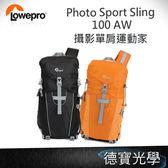 LOWEPRO 羅普 Photo Sport Sling 100 AW 攝影單肩運動家 立福公司貨