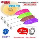 不鏽鋼電動攪拌器(22mm大直徑線圈)打蛋器 奶泡器 (隨機出貨)-賣點購物