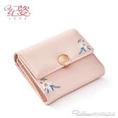 紀姿三折疊女士小錢包女短款學生韓版可愛小清新卡包零錢包一體包 阿卡娜