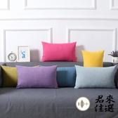 素色抱枕沙發靠墊簡約客廳家用午睡枕長方形靠枕【君來佳選】