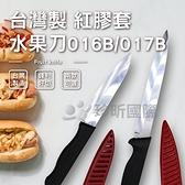 【珍昕】台灣製 紅膠套水果刀 兩款可選(016B長約26±1cm、017B長約20cm)/料理刀/水果刀