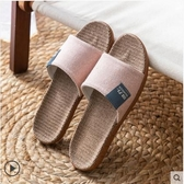 亞麻拖鞋家居防滑室內家用士居家夏天厚底涼拖鞋女夏情侶 夏季上新