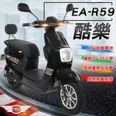 (客約)【e路通】EA-R59 酷樂 48V鉛酸 500W LED大燈 冷光儀表 電動車 (電動自行車)