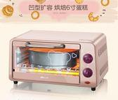 電烤箱 烤箱家用 迷你 多功能電烤箱 烘焙小烤箱