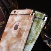 大理石紋 手機殼 硬殼 三合一 創意 設計蘋果 iphone 6 6s 7 plus i7 防摔 防撞 保護殼