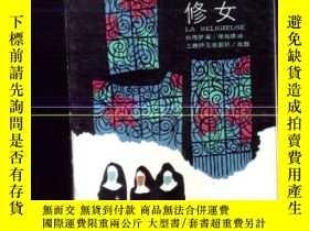 二手書博民逛書店罕見修女(1版1印)Y7182 狄德羅 上海譯文出版社 出版19